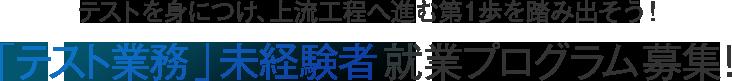 第二新卒・未経験者向けテストエンジニア 採用制度|IT・WEB業界のフリーランス・SE・テストエンジニアの求人・転職・派遣情報サイト